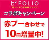 FOLIOでレッツO通販応援!F増量キャンペーンス10冊キャンペーン