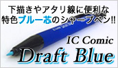 IC Comic Draft Blue 販売中!!
