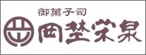 御菓子司 岡埜栄泉