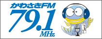 かわさきFM79.1MHz