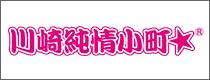 神奈川県川崎市の地域活性化プロジェクト!! 川崎純情小町☆