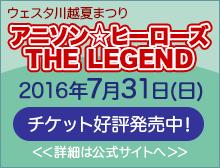 「ウェスタ川越夏まつり アニソン☆ヒーローズ THE LEGEND」7月31日開催!