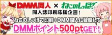 DMM同人×ねこのしっぽ「DMMで電子同人誌の配信を始めよう!DMMポイントGETキャンペーン」