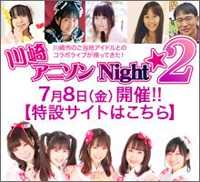 「川崎アニソンNight☆2」7月8日開催!