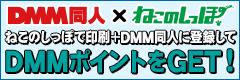 DMMポイントGETキャンペーンのお知らせ