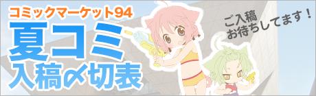 コミックマーケット93入稿〆切表
