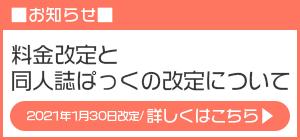 料金改定と同人誌ぱっくの改定について(2021年1月30日改定)