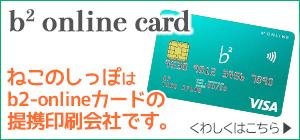 ねこのしっぽはb2-onlineカード提携印刷会社です。