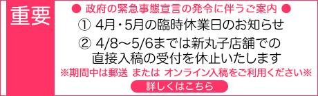 政府の緊急事態宣言の発令に伴う、新丸子店舗での直接入稿は4月8日〜5月6日まで休止いたします。郵送入稿およびオンライン入稿は通常通り受付しています。