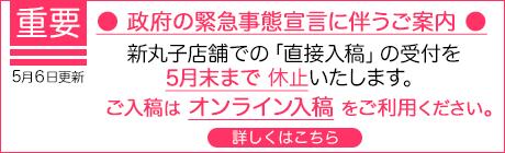 政府の緊急事態宣言の延長に伴い、新丸子店舗での直接入稿は5月末まで休止期間を延長いたします。郵送入稿およびオンライン入稿は通常通り受付しています。