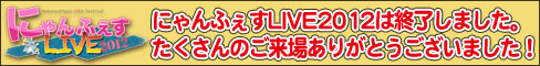 ねこのしっぽ創業15周年記念ライブ「にゃんふぇすLIVE2012」