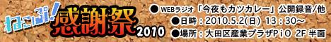 2010.5.2開催「ねこぷ!感謝祭2010」
