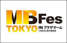【第2回 MBFes TOKYO inプラザマーム】