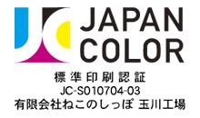 ねこのしっぽは「JapanColor認証」同人誌印刷業界取得第1号です!