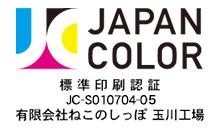 JAPAN COLOR 標準印刷認証 JC-SQ10704-05