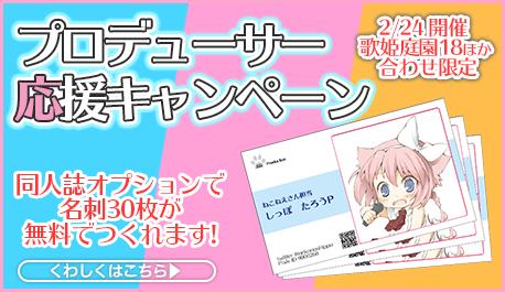 歌姫庭園合わせプロデューサー応援キャンペーン