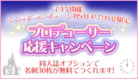 シンデレラ★ステージ8STEP合わせ限定 同人誌オプションで名刺30枚無料!キャンペーン