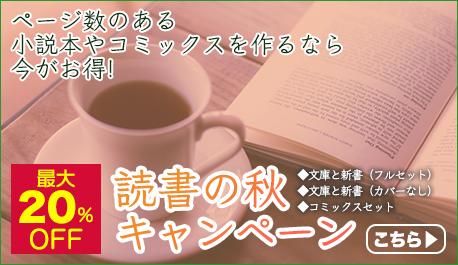 小説本&コミックス 読書の秋キャンペーン