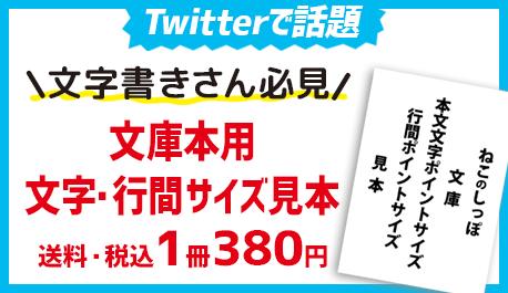 Twitterで話題の「文庫本文 文字/行間/ptサイズ見本」あります!