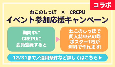 CREPUイベント参加応援キャンペーン