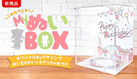 お気にの「ぬい」を飾っちゃえ!【新商品】「MyぬいBOX」登場!