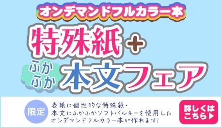 ODFC特殊紙+ふかふか本文フェア