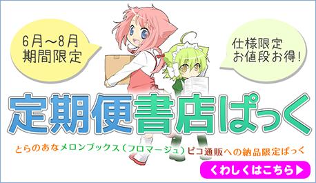 期間限定「定期便書店ぱっく」