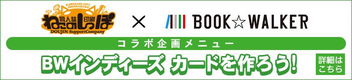 【コラボメニュー】電子書籍を頒布する「BWインディーズ カード」を作ろう!