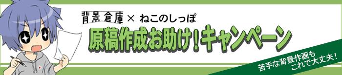 漫画用背景ダウンロードサイト「背景倉庫」× 印刷会社ねこのしっぽ「原稿作成お助け!キャンペーン」