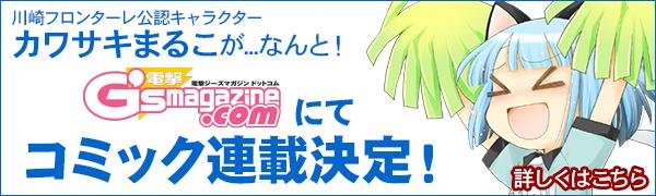 カワサキまるこ、コミック連載決定!