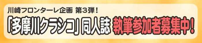 川崎フロンターレ企画 第3弾「多摩川クラシコ同人誌」制作決定!執筆参加者募集中!!