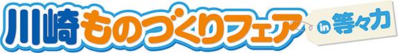 9月10日対アビスパ福岡戦ホームゲームイベント「川崎ものづくりフェアin等々力」情報公開中!