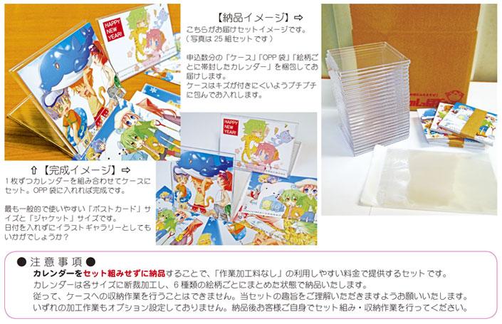 にゃんでまぷち【卓上カレンダーセット】サンプル画像