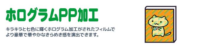 ■ホログラムPP加工
