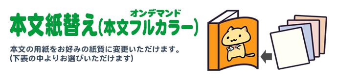 本文 紙替え(本文オンデマンドフルカラー)