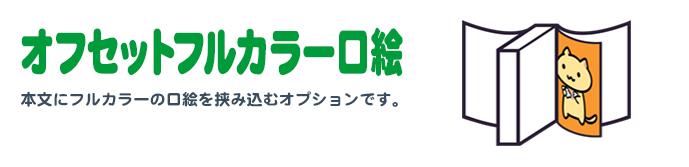 オフセットフルカラー口絵[ コート紙 110kg ]