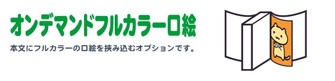 オンデマンドフルカラー口絵[ コート紙 110kg ]