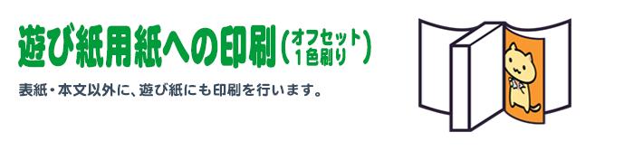 遊び紙用紙への印刷(オフセット1色刷り)