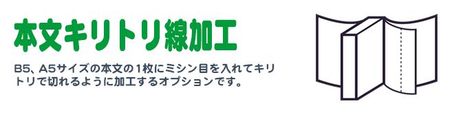 本文キリトリ線加工(ミシン目)