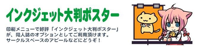 インクジェット大判ポスター