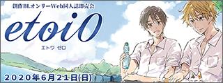 etoi0(エトワゼロ)