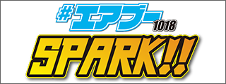 #エアブー1018 SPARK!!