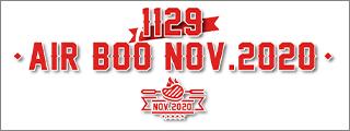 1129#エアブーNov.2020