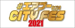 0124#エアブーCITYFES.2021
