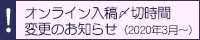 オンライン入稿〆切時間変更のお知らせ(2020年3月〜)