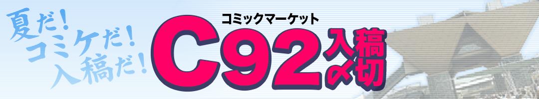 コミックマーケット92 専用入稿〆切表