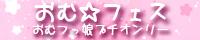 おむつっ娘【おむ☆フェス3】