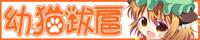 東方Project 『橙』&『椛』中心 ONLY【幼猫跋扈4&妖怪の山の見張り役2】