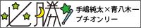 弱虫ペダル 手嶋純太×青八木一【必勝★!】