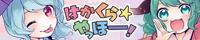 東方プロジェクト 多々良小傘&幽谷響子 ONLY【はかくら☆やっほー!!】